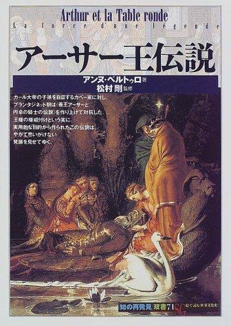 Amazon.co.jp: アーサー王伝説: 本