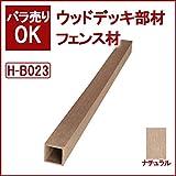 ウッドデッキ 人工木材 人工木 部材 樹脂ウッドデッキ フェンス材 支柱H-B023 55×55×2000mm【H-B023】【2色選択可】 (ナチュラル)