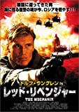 レッド・リベンジャー [DVD]