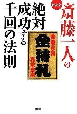 普及版 斎藤一人の絶対成功する千回の法則