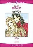 愛ゆえに―薔薇と宝冠1 (エメラルドコミックス ハーレクインシリーズ)