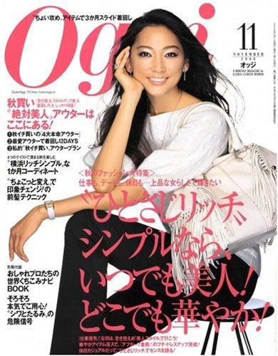 Oggi (オッジ) 2008年 11月号 [雑誌]