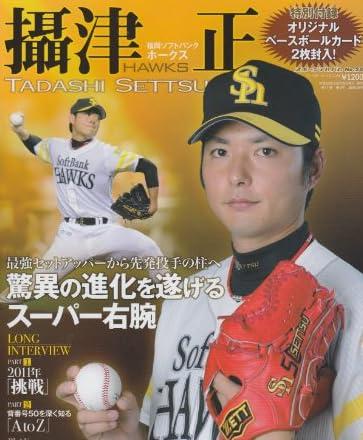 摂津正―鷹のスーパー右腕 福岡ソフトバンクホークス (スポーツアルバム No. 28)