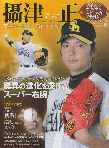 摂津正—鷹のスーパー右腕 福岡ソフトバンクホークス (スポーツアルバム No. 28)
