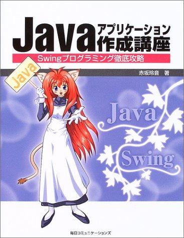 Javaアプリケーション作成講座—Swingプログラミング徹底攻略(赤坂 玲音)