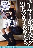 元祖素人初撮り生中出し特別編 ユーザーが選んだ21人の女子高生たち!! [初回限定版] [DVD]