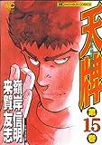 天牌 15―麻雀飛龍伝説 (ニチブンコミックス)