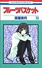 フルーツバスケット 第13巻 2003年11月19日発売