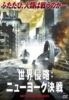 世界侵略:ニューヨーク決戦