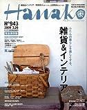 Hanako (ハナコ) 2009年 3/26号