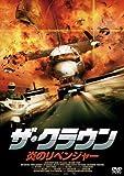 ザ・クラウン 炎のリベンジャー [DVD]