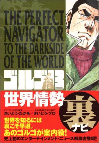 ゴルゴ13presents:世界情勢裏ナビ
