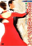 NHK 趣味悠々 初めての社交ダンス スタンダード編 [DVD]