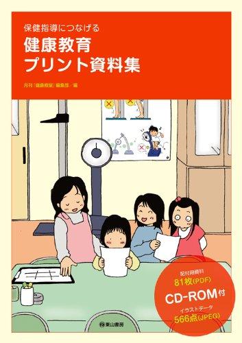 保健指導につなげる健康教育プリント資料集(CD-ROM付)
