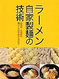 ラーメン自家製麺の技術―有名店・人気店の麺づくりの手法とこだわり (旭屋出版MOOK)
