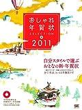 おしゃれ年賀状SELECTION 2011