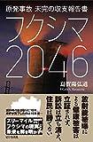 原発事故 未完の収支報告書 フクシマ2046