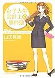 女子大生会計士の事件簿  DX.5 とびっきり推理なバースデー (角川文庫)
