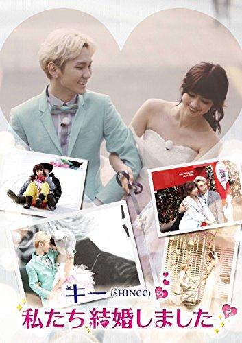 キー(SHINee)の私たち結婚しました Vol.2 [DVD]