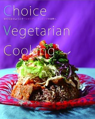 Choice Vegetarian Cooking ericoのようこそベジタリアン・クッキングの世界へ