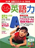 AERA with Kids English (アエラ・ウィズ・キッズ・イングリッシュ) 2008年 2/15号 [雑誌]