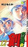 六三四の剣(12) (少年サンデーコミックス)