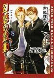 幻惑の鼓動 19 (キャラコミックス)