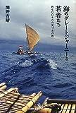 海のグレートジャーニーと若者たち?4700キロの気づきの旅
