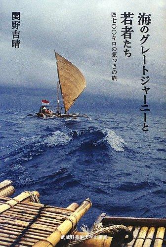 海のグレートジャーニーと若者たち—4700キロの気づきの旅