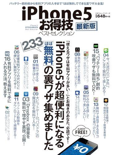 iPhone5お得技ベストセレクション 最新版 (100%ムックシリーズ)