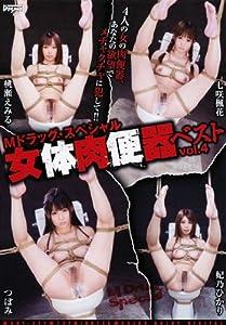 Mドラッグ・スペシャル 女体肉便器ベスト/ドグマ [DVD]