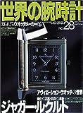 世界の腕時計 no.28 ジャガー・ルクルト (ワールド・ムック 84)