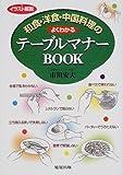 イラスト解説 和食・洋食・中国料理のよくわかるテーブルマナーBOOK