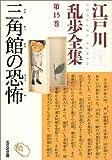 江戸川乱歩全集 第15巻 三角館の恐怖 (光文社文庫)