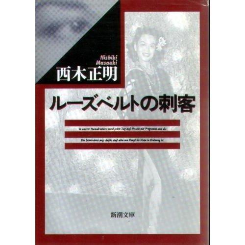 ルーズベルトの刺客 (新潮文庫)