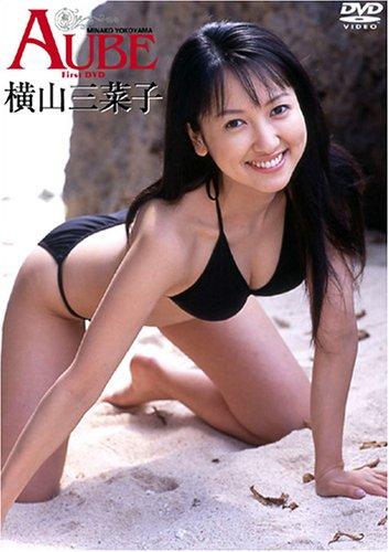 横山三菜子 AUBE [DVD] 970円   ブルーレイ・DVDレコーダー ≫ その他のDVD