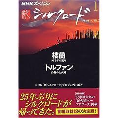 NHK�X�y�V���� �V�V���N���[�h ��1�� �O�� / �g���t�@��