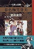 春色梅児誉美 / 酒井 美羽 のシリーズ情報を見る