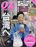 OZ magazine (オズ・マガジン) 2015年 01月号 [雑誌]