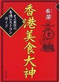 香港美食大神―史上最強の香港レストランガイド