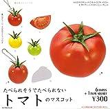 たべられそうでたべられない トマトのマスコット 【シークレット】【大玉】抜き5種セット