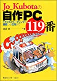 Jo_Kubotaの自作PC119番―トラブルシューティングの基礎から応用まで