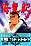 海皇紀(29) (講談社コミックス月刊マガジン)