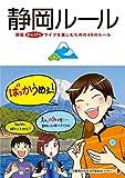 静岡ルール<ルールシリーズ> (中経出版)