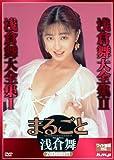 まるごと 浅倉舞 [DVD]