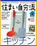 NHK 住まい自分流 2010年 02月号 [雑誌]