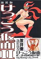 けっこう仮面 2 (SPコミックス)