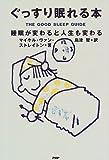 ぐっすり眠れる本―睡眠が変わると人生も変わる