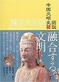 図説 中国文明史〈5〉魏晋南北朝—融合する文明