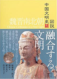 図説 中国文明史〈5〉魏晋南北朝―融合する文明